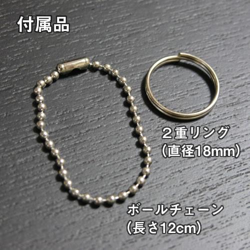 迷子札の付属品(2重リング・ボールチェーン)
