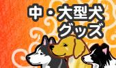 中・大型犬 グッズ 雑貨