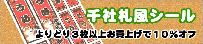 千社札風シール
