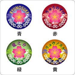 迷子札a0001