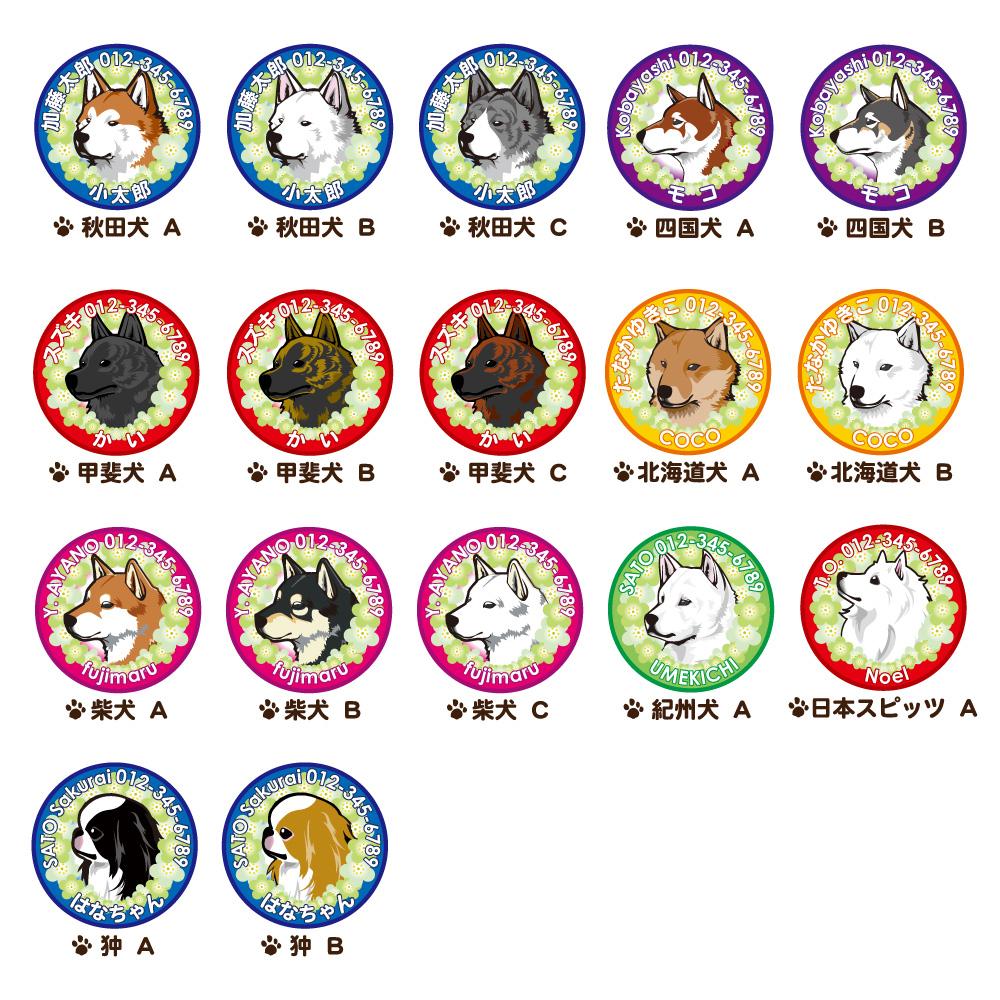 迷子札に選べる犬種デザイン