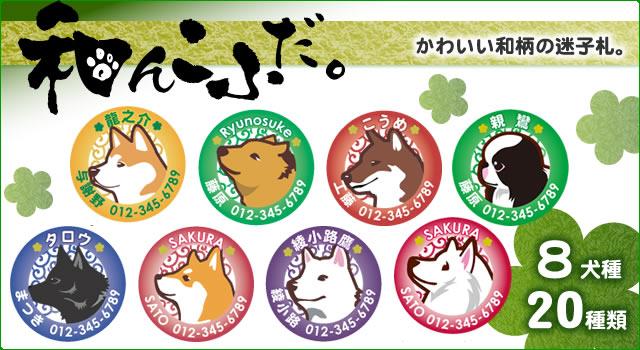 迷子札イラスト和犬8犬種 秋田犬や柴犬のかわいいネームタグ t