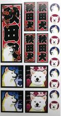 秋田犬シール
