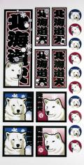 北海道犬シール